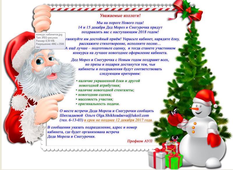 Прикольные поздравления и сценарии новый год